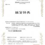 雑貨辞典はマルカミ藤倉株式会社の登録商標です