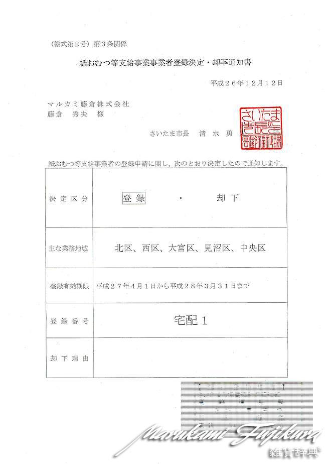 marukami=さいたま市支給紙おむつ>宅配業者許可証2014年12月15日09時30分34秒003 のコピー