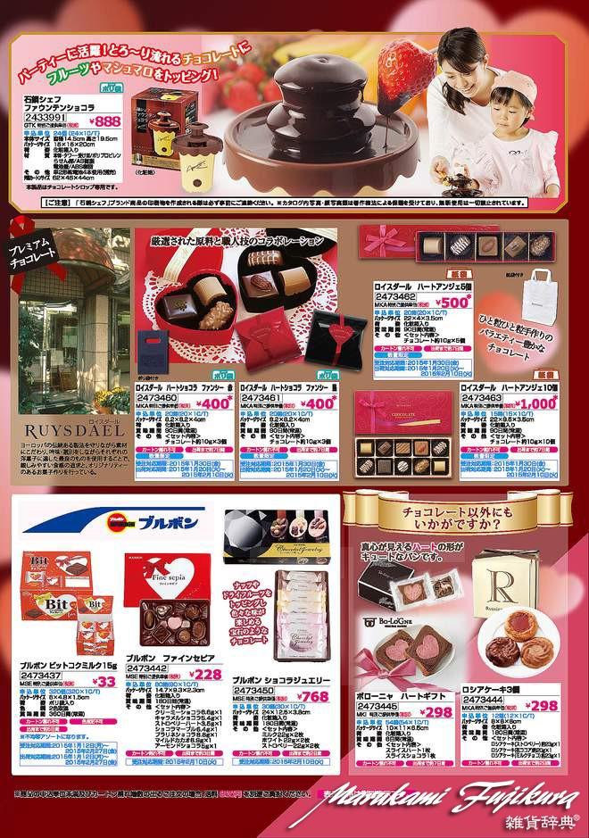 marukami660内海産業>バレンタイン特集pdf01(1) のコピー