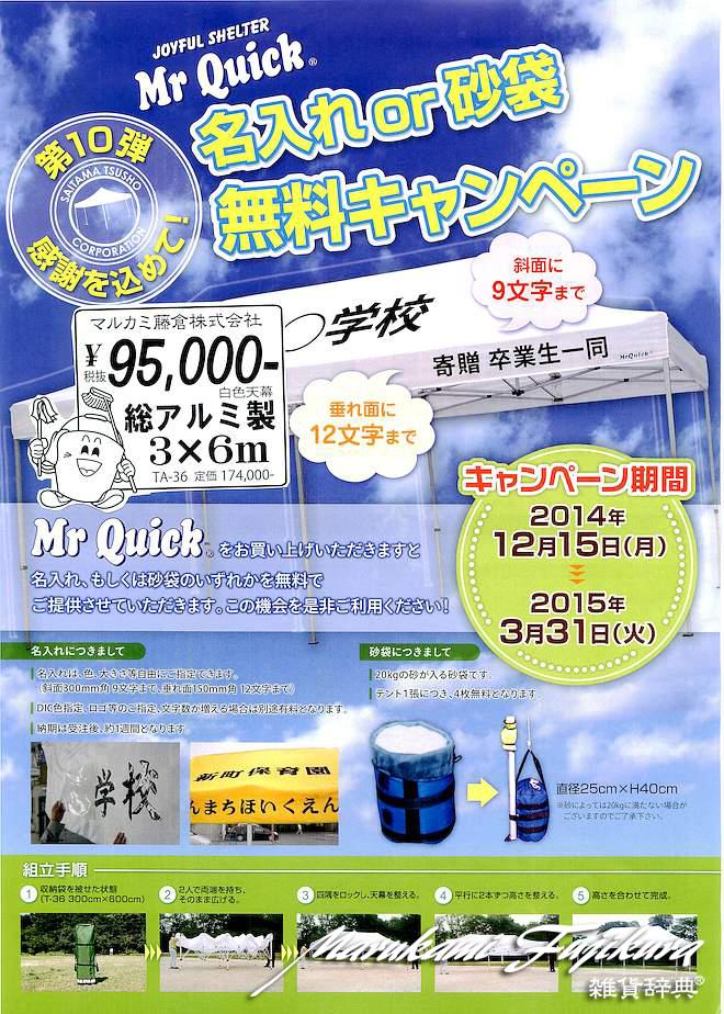 埼玉通商>ミスタークイック年度末名入れ無料キャンペーンmarukami=tento2014年12月13日12時33分16秒001 のコピー