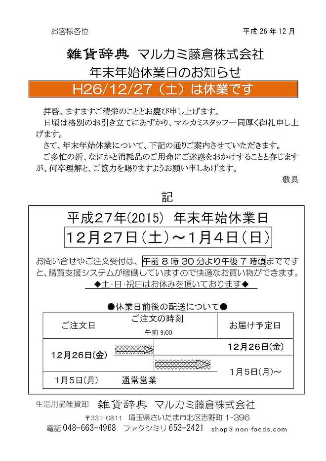 marukami=正月休み案内2015平成26年H26年末年始