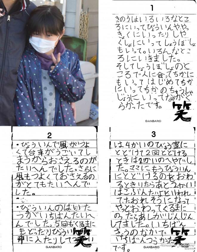 岡田まお>配送感想文 のコピー