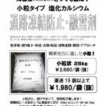関東さいたま地方に最適<2mm小粒塩化カルシウム> ¥1980~(抜)