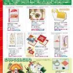 年末年始プレミアムギフト特集 やっぱり定番商品が安心 ¥46円~