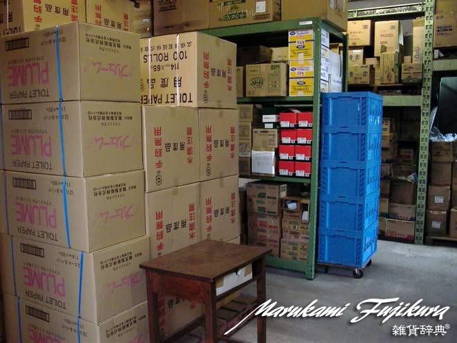 marukami660マルカミ>倉庫内IM000262 のコピー