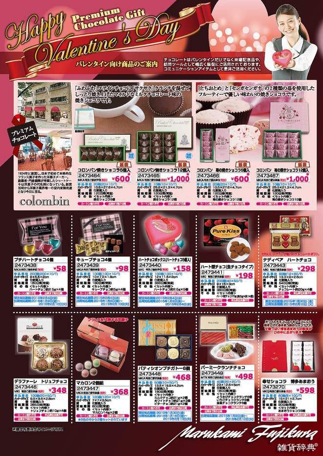 marukami660内海産業>バレンタイン特集pdf01 のコピー