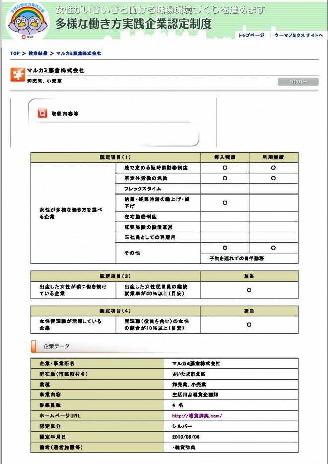 マルカミ藤倉株式会社 多様な働き方実践企業検索サイト
