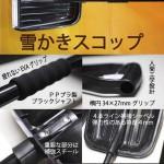 超軽量ブラックシャフト<雪かきスコップ> ¥1350(抜)