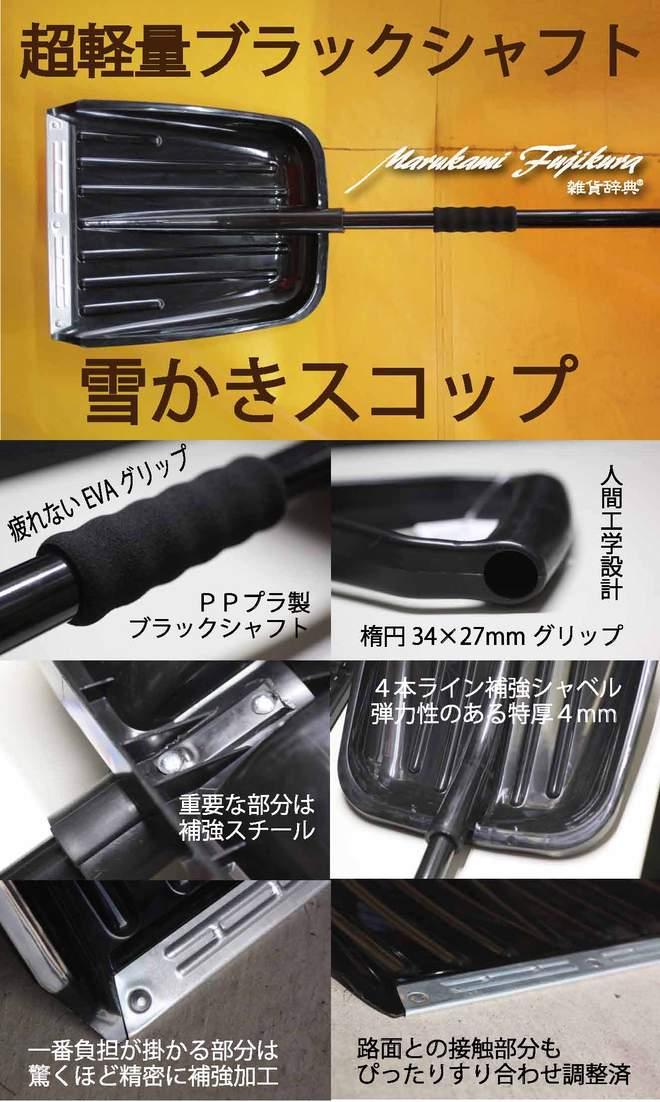 marukami660ブラックシャフト雪かきスコップ