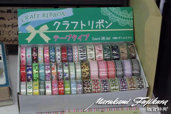 marukami660クラフトリボンIMG_7164 のコピー