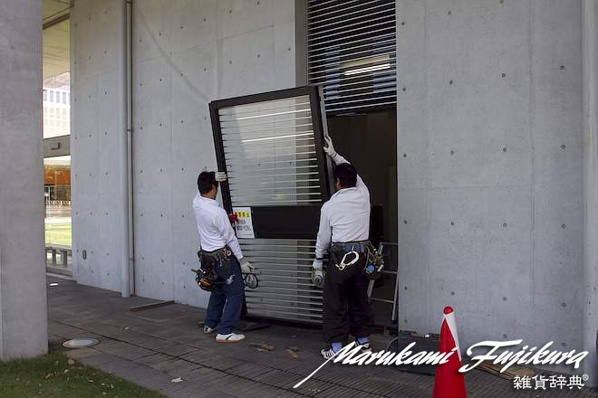 marukami=マルカミ>大型ドア特殊ドア専門修理_IDE2805 のコピー