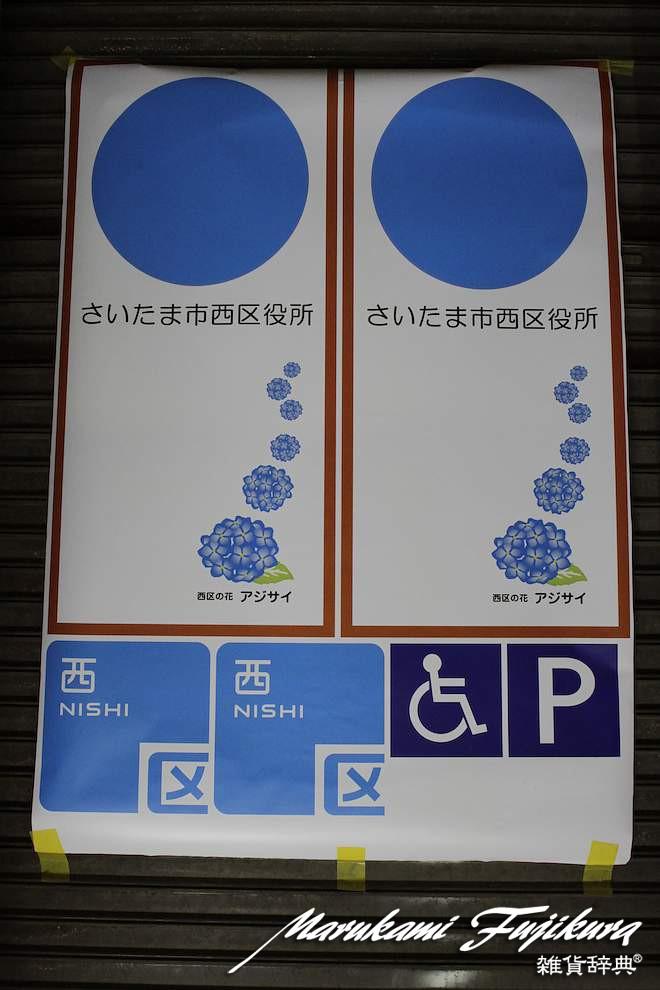marukami=_IDE6712 のコピー