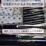 1本ごと個人名をレーザー彫刻するクオリティギフト ¥500円~