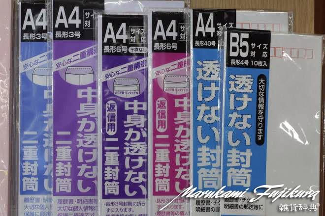 marukami660透けない既製品封筒IMG_7166 のコピー