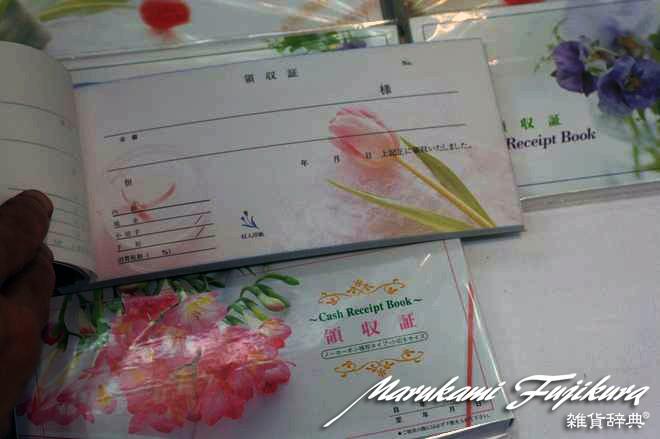 marukami660花柄印刷領収書IMG_7172 のコピー