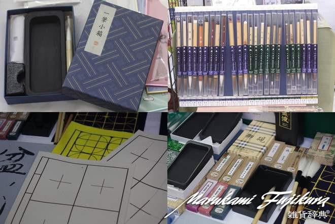 marukami660習字用品 のコピー