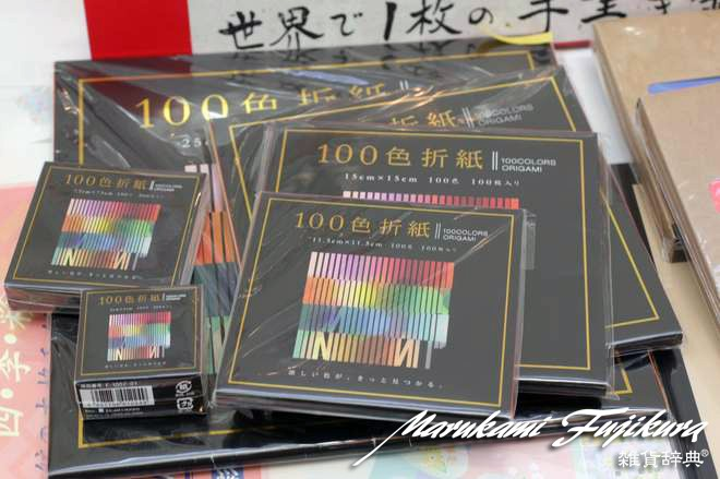 marukami660百100色折り紙IMG_7067 のコピー