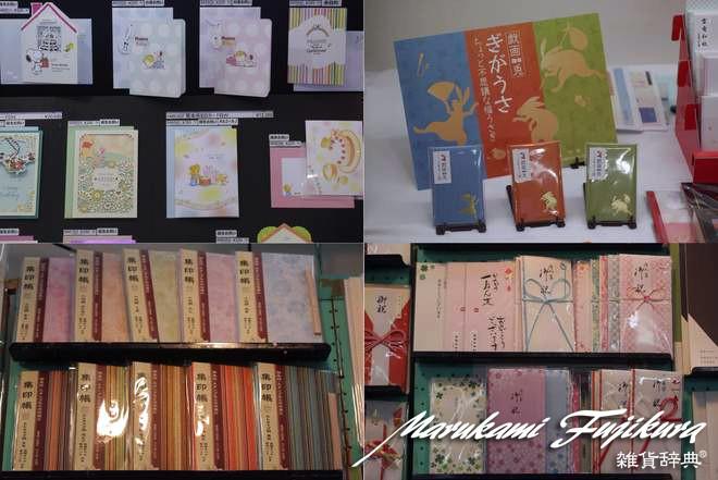 marukami660ポチ袋_ページ_1 のコピー