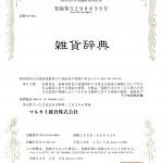 雑貨辞典 商標登録 第35類 登録第5298839号 取得日