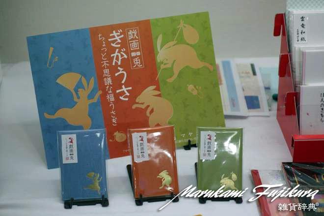 marukami660千代紙心付けIMG_7061 のコピー