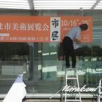 ガラスに貼るデカールシールサイン看板 ¥4万円~