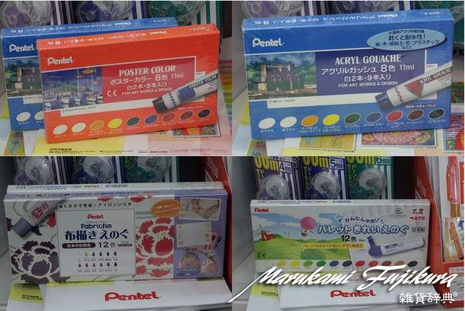 marukami660絵の具4種 のコピー