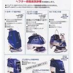パワーがあって使いやすい HEFTER床用ポリッシャー ¥7万~100万円