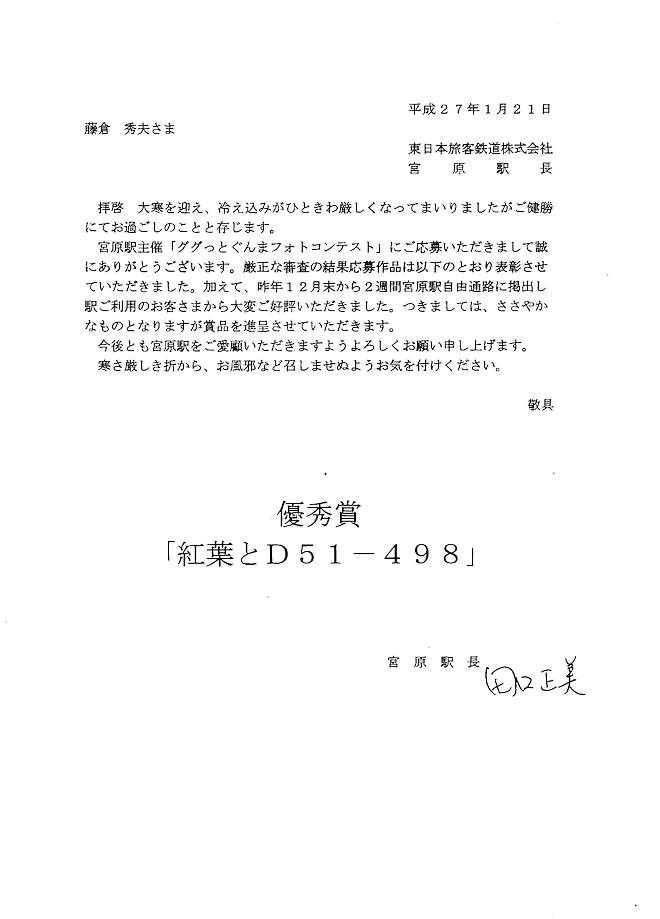 marukami=宮原駅>フォトコン優秀賞受賞文2015年02月02日17時15分08秒_ページ_1