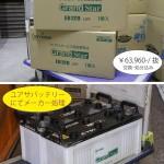 構内作業バッテリーカー用シールドバッテリー 鉛蓄電池各種