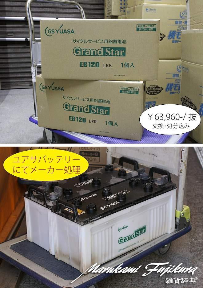 marukami=ユアサバッテリー のコピー
