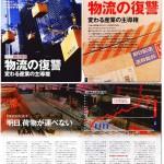 日経ビジネス記事 納品配送・物流の変化について
