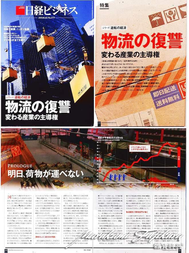 marukami=日経ビジネス>20150202#1777号物流の復讐明日荷物が運べない_ページ のコピー