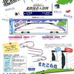 祝開業北陸新幹線 北陸湯着入浴剤卸売2包×50入