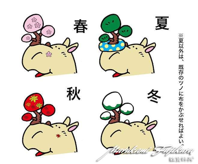 marukami=荒井たろう>ぼんサイくん変身バージョン案>ツノ春夏秋冬 のコピー