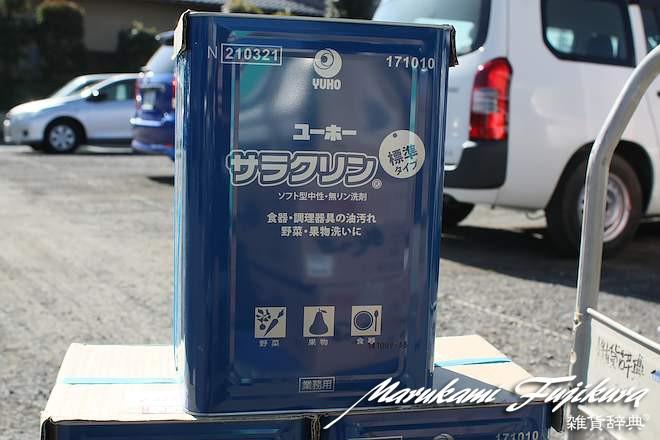 marukami=IMG_8412 のコピー