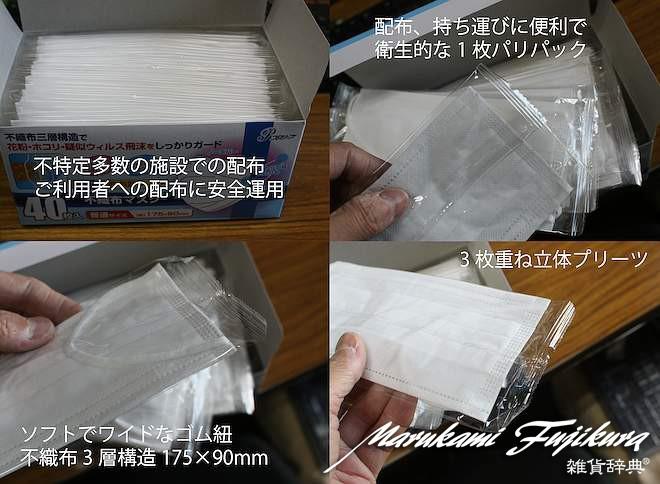 marukami=個包装マスク名称未設定-1 のコピー