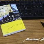 雑貨辞典とコンシェルジュ 阿部佳さん著書にて思う