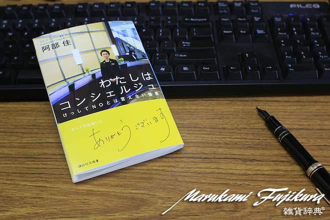 marukami=_MG_9063 のコピー