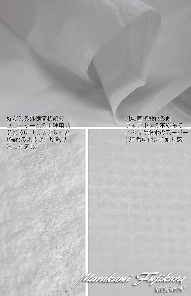 marukami=使い切り枕カバー のコピー