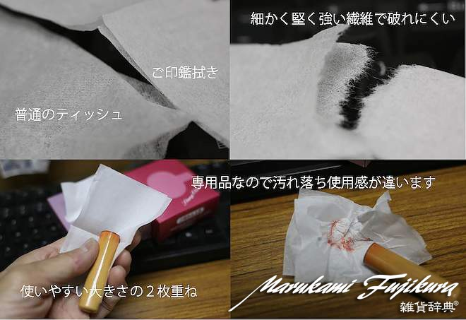 marukami=ご印鑑拭き詳細写真 のコピー