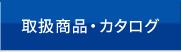 取扱い商品・カタログ